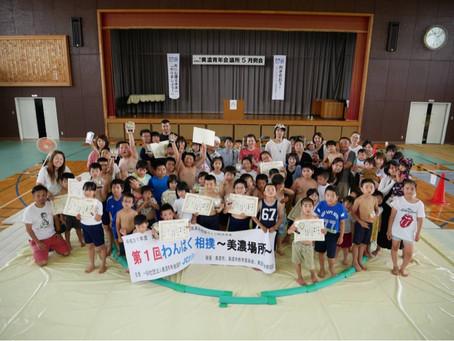 〜5月例会:第1回わんぱく相撲~美濃場所~ 稽古会、本番大会開催〜