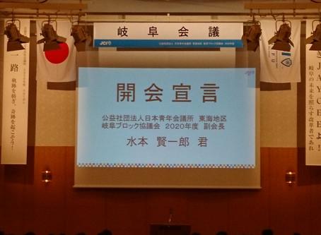 ~岐阜会議(2月例会)~
