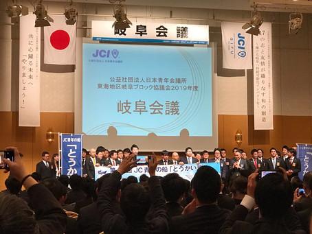 〜2月例会(岐阜会議)が開催されました〜