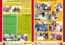 עיתון עלמה   העמותה למען הקשיש