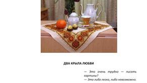 Тепловодская, Ася. Два крыла любви