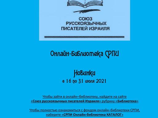 СРПИ Онлайн-библиотека НОВИНКИ-4
