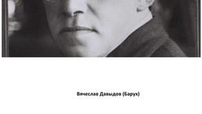 Давыдов, Вячеслав (Барух). Уроки драматурга Зеэва Жаботинского