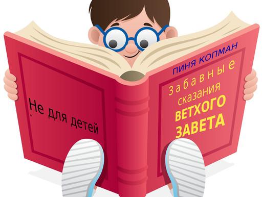 Копман Пиня. Забавные сказания Ветхого Завета