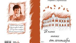 Старчевская, Марина. В пяти шагах от сентября