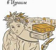 Русская литература в Израиле: Путеводитель