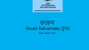 СРПИ Каталог онлайн-библиотеки