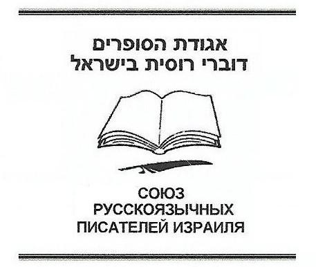 Союз русскоязычных писателей Израиля. Каталог