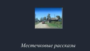 Златкин Ефим. Местечковые рассказы