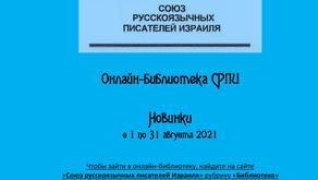 СРПИ Онлайн-библиотека НОВИНКИ 5