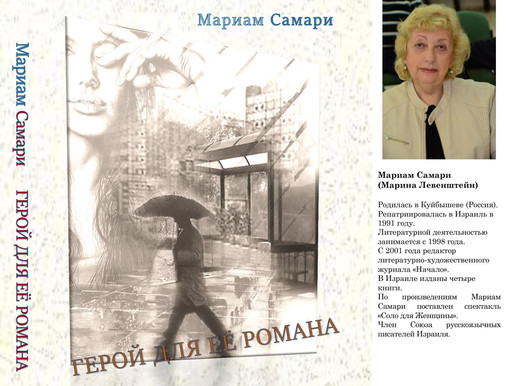 Самари Мариам (Левенштейн Марина). Герой для её романа