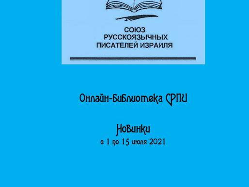СРПИ Онлайн-библиотека Новинки 2021 1-15 июля