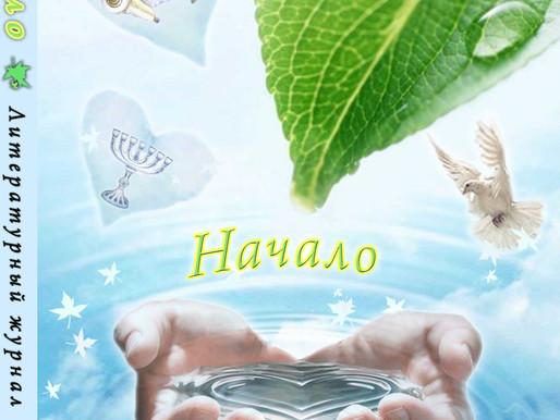 Начало №8. 2009. Лит. журнал города Ашдода