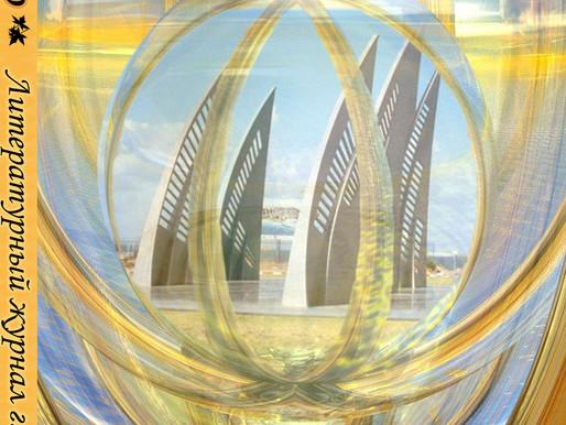 Начало №5. 2006 Лит. журнал города Ашдода