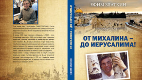 Златкин, Ефим. От Михалина до Иерусалима!