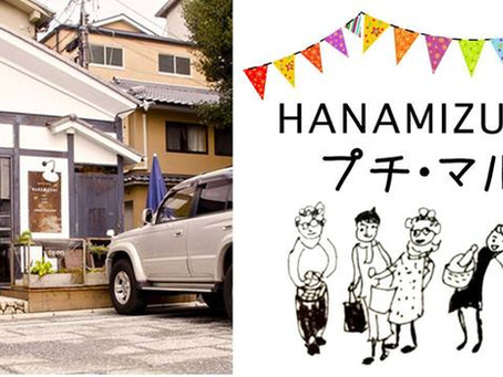 HANAMIZUKI プチ・マルシェ出店