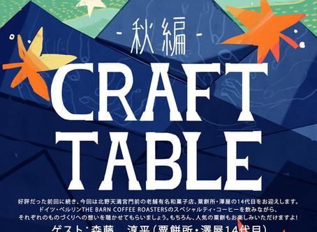 CRAFT TABLE - 秋編 -