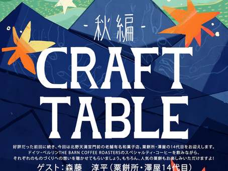 CRAFT TABLE - 秋編 -