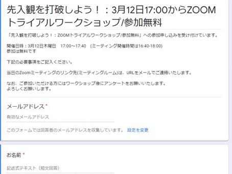 先入観を打破しよう!:3月12日に無料ZOOMワークショップを開催します。