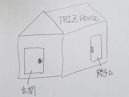 TRIZの家を意識すると問題解決へ考える事はあまり変わらない