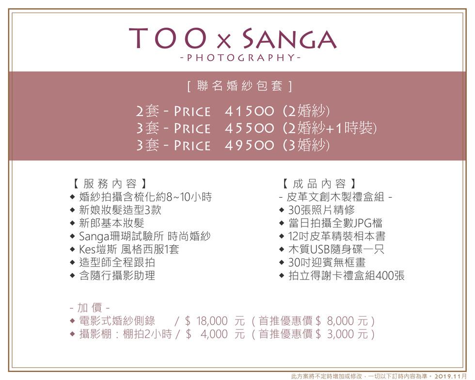 TOO x Sanga-2019.11.jpg