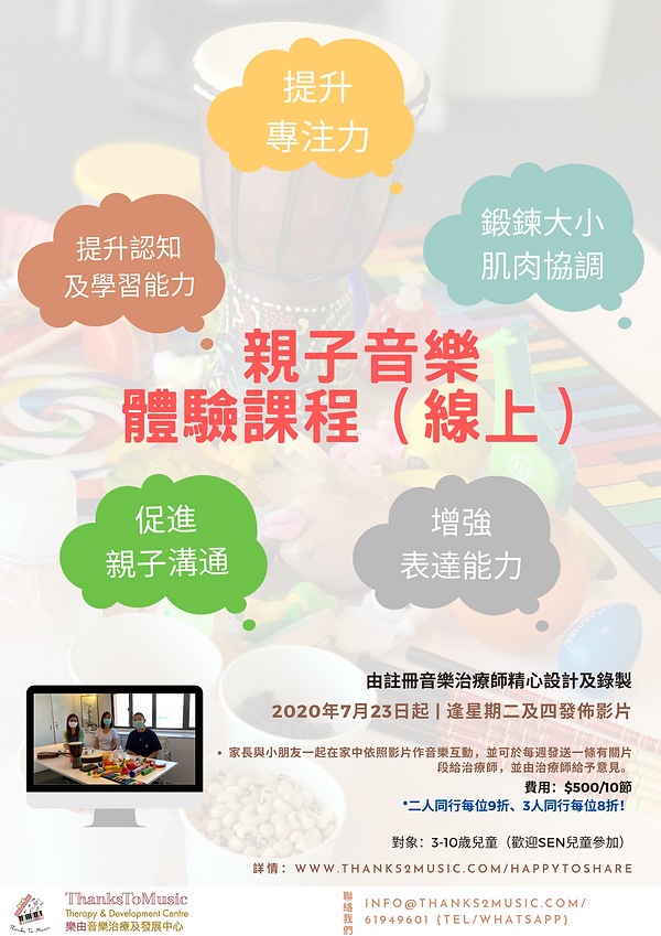 Summer Online Course Poster (1).png