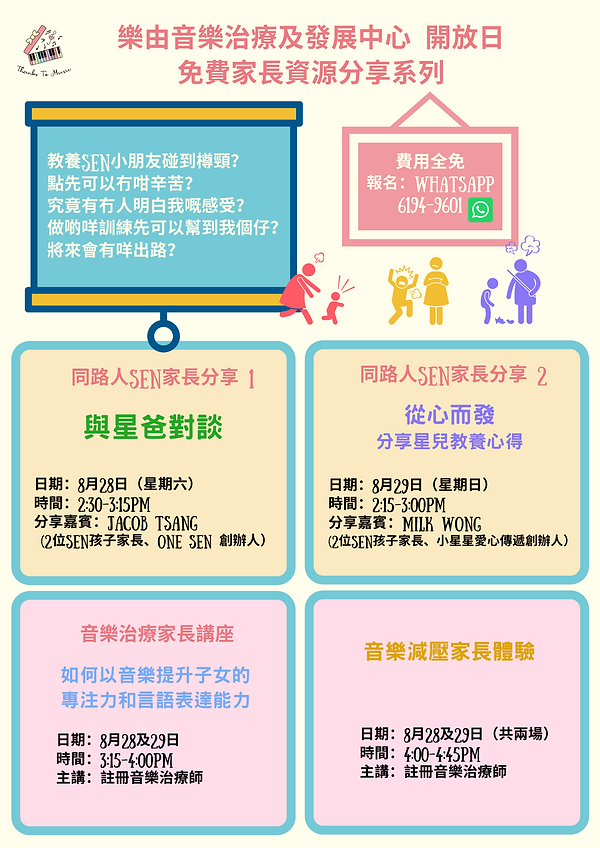 parent sharing poster.png