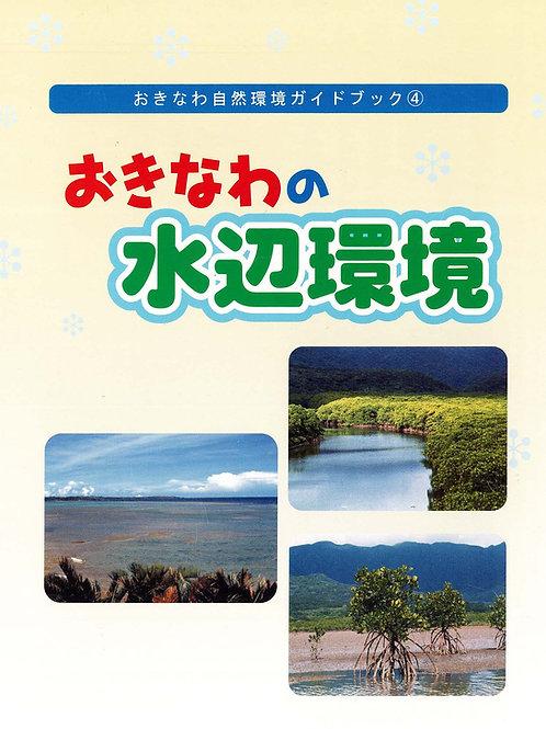 おきなわの水辺環境 おきなわ自然環境ガイドブック(4)