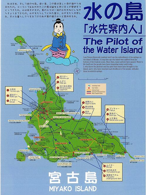 水の島 水先案内人