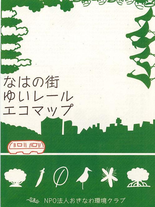 なはの街 ゆいレールエコマップ(日本語版)