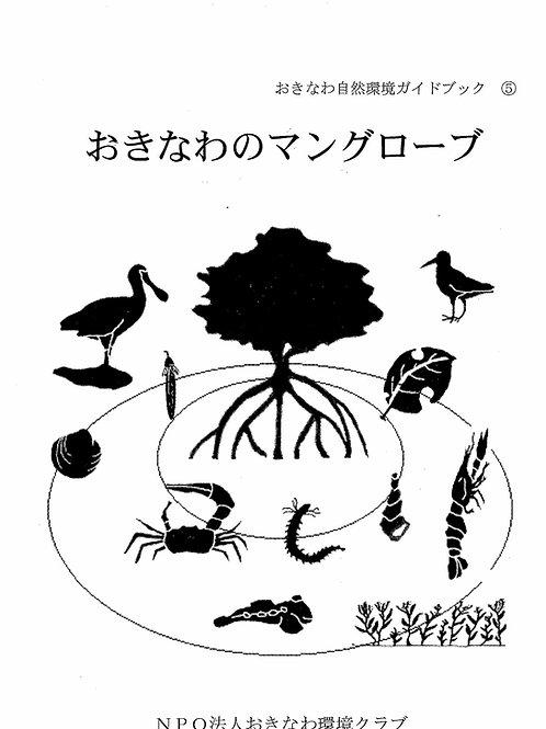 おきなわのマングローブ おきなわ自然環境ガイドブック(5)