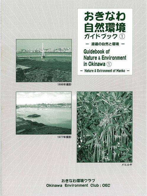 漫湖の自然と環境 おきなわの自然環境ガイドブック(1)