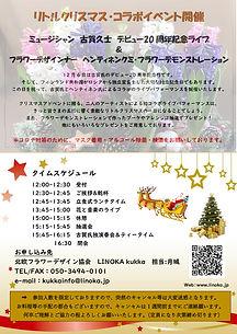 5536_12月6日Xmas コラボイベント.asd_002.jpg