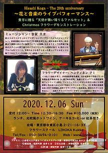 5536_12月6日Xmas コラボイベント.asd_001.jpg