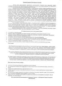 Листовка 3.jpg