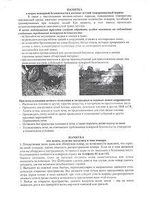 Листовка 5.jpg