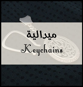 Keychains from our Quraishi collection