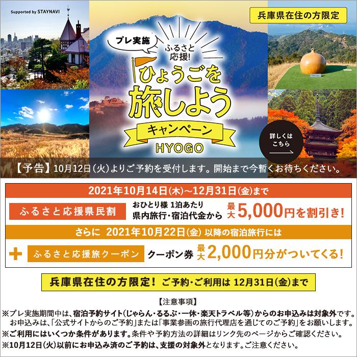 bnr_hyogo-tourism.png