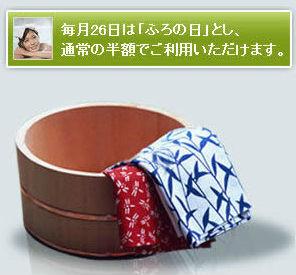 rakuza-onsen3