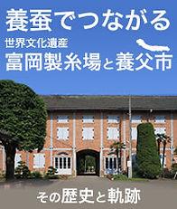 banner-tomioka-min.jpg