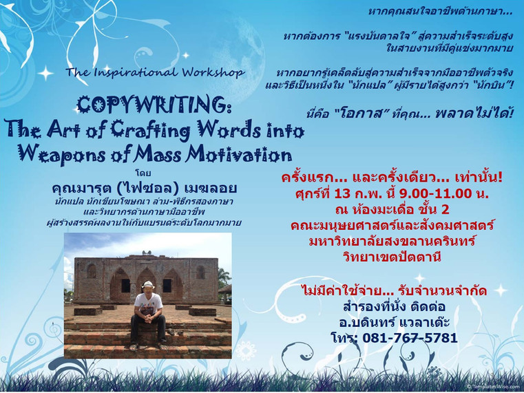 PSU 'Translaton' Seminar - Promotion Pos