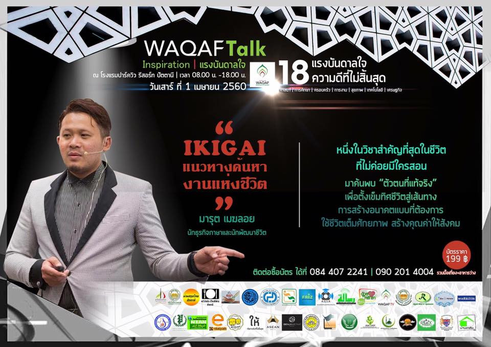 WAQAF Talk - Marut Mekloy.jpg
