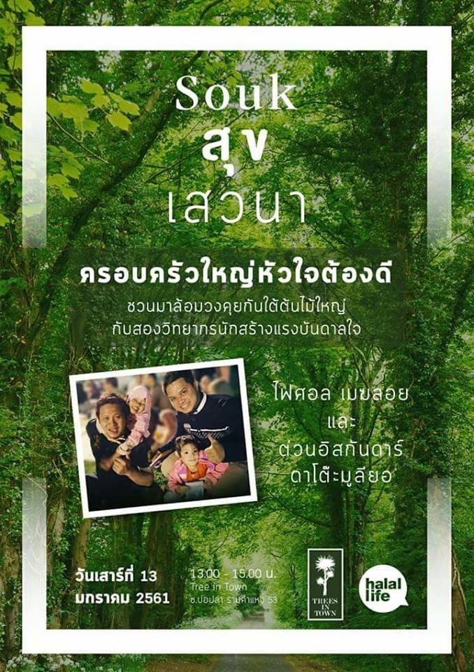 ครอบครัวใหญ่หัวใจต้องดี - The Poster.jpg