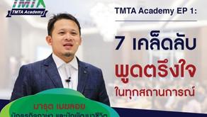TMTA Academy Ep. 1