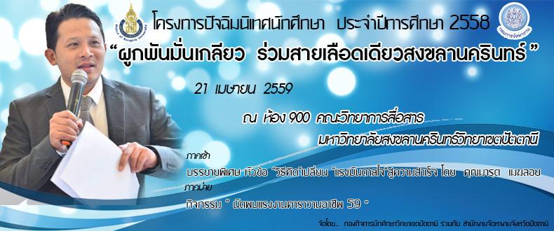PSU 'Ideas Above The Clouds' Seminar - T