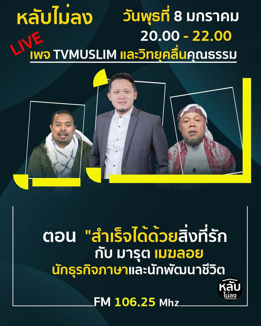 TV Muslim 'หลับไม่ลง' - Poster.jpg
