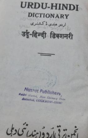 Urdu Hindi Dictionary.jpeg
