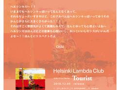 『Tourist』セルフライナーノーツと寄稿文