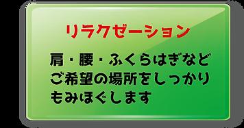 ホームページ用ボタンリラクゼーション.png