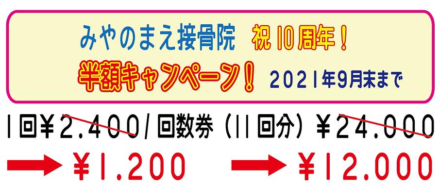 元気になるダイエット10周年キャンペーン.png